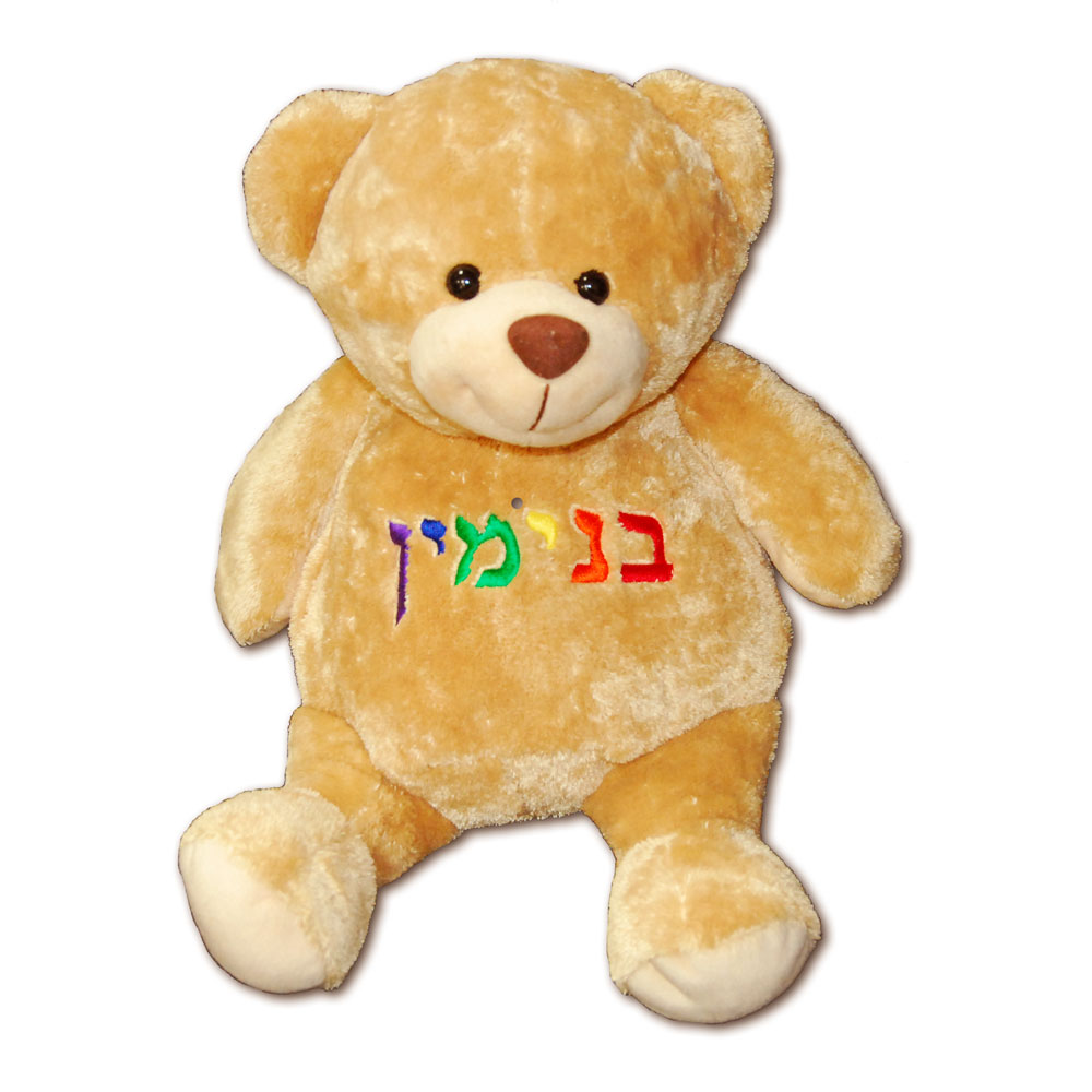 Hebrew Teddy Bear