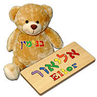 Hebrew Baby Gifts