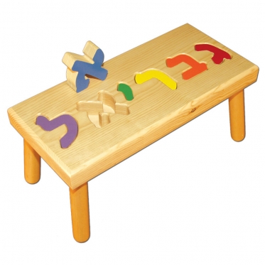 Personalized hebrew name stool damhorst toys puzzles inc store featured on the today show negle Images