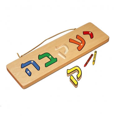 My Hebrew Name Puzzle 1 Line Damhorst Toys Amp Puzzles