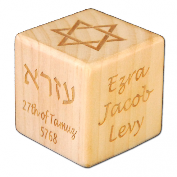Personalized Hebrew Birth Block Damhorst Toys Amp Puzzles