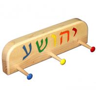 personalized Hebrew coat rack