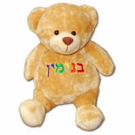 personalized Hebrew teddy bear