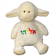 personalized Hebrew lamb