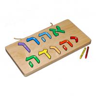 personalized Hebrew board puzzle